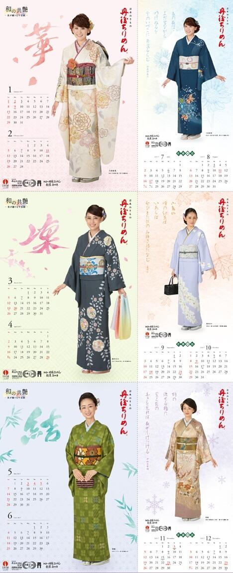 カレンダー写真-3