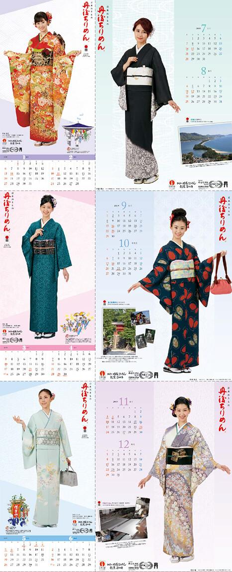 カレンダー写真-2