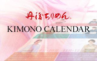 カレンダーの販売