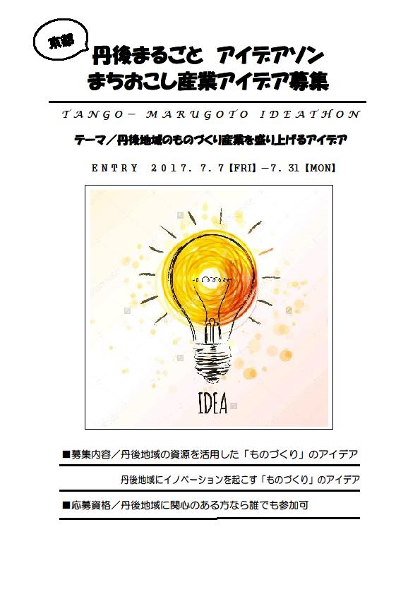 「京都・丹後まるごとアイデアソン」アイデア募集(7/31まで)
