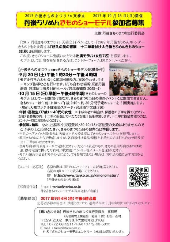 2017丹後きものまつりin天橋立「きものショー」モデル参加者募集・協賛店募集中(9/4まで)