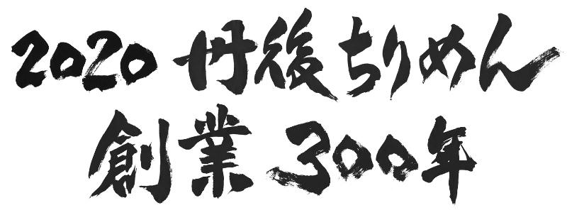 丹後ちりめん創業300年PR事業交付金(二次募集)の交付決定