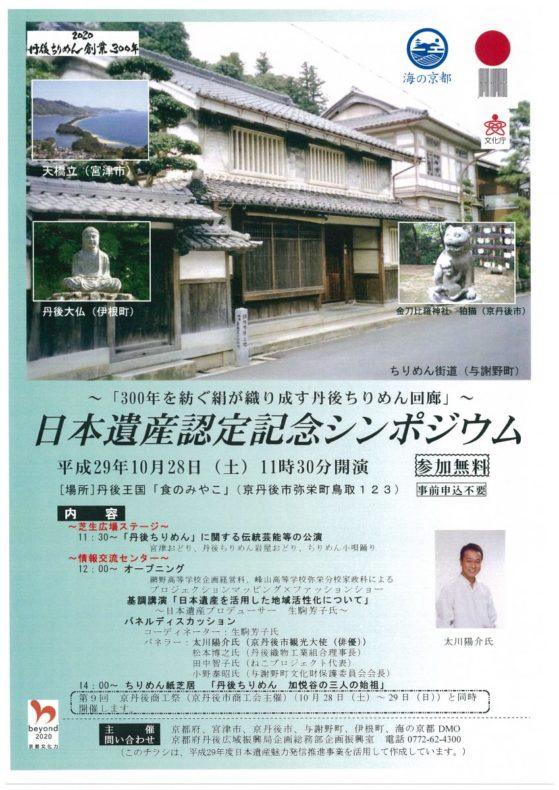 日本遺産認定記念シンポジウムの開催(10/28)