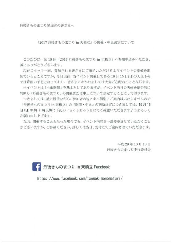 10/15『2017丹後きものまつりin天橋立』の開催・中止決定について