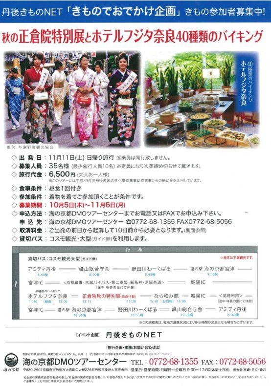 きものでお出かけ企画(11/11開催)参加者募集のお知らせ(11/6まで)