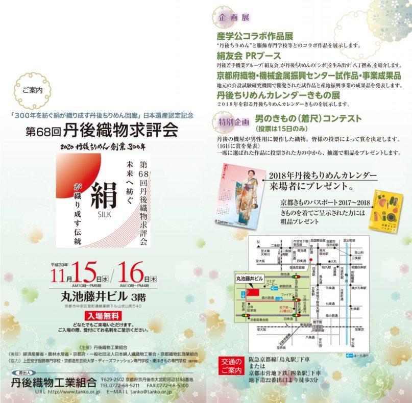 第68回丹後織物求評会開催のご案内(11/15・11/16開催)