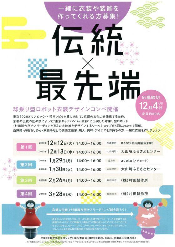 """""""伝統×最先端""""衣装デザインコンペ参加者募集!(12/4まで)"""