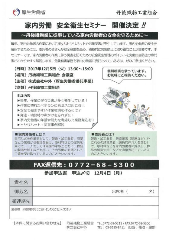家内労働 安全セミナー開催(12/5開催)