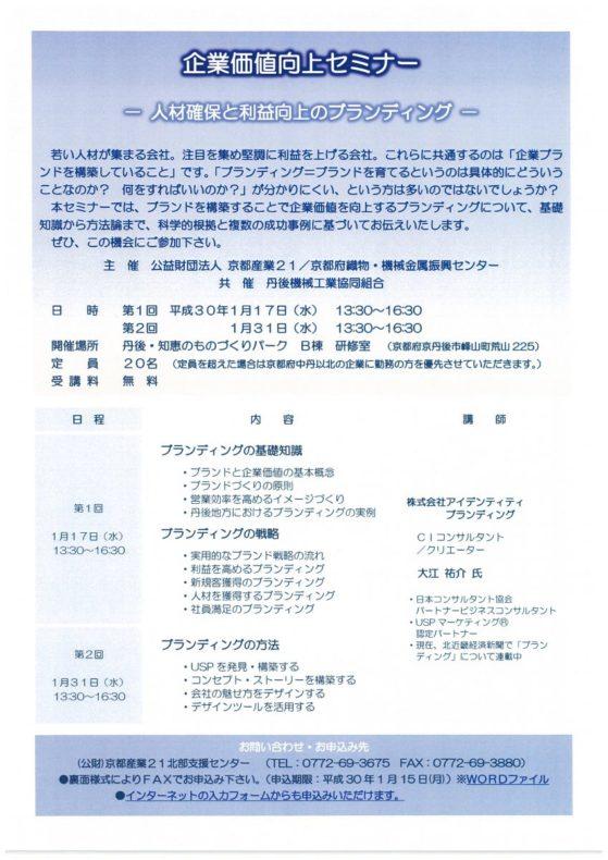 企業価値向上セミナー(1/17・31)開催のお知らせ