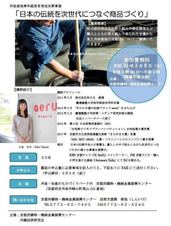 講演会「日本の伝統を次世代につなぐ商品づくり」のご案内(3/8開催)