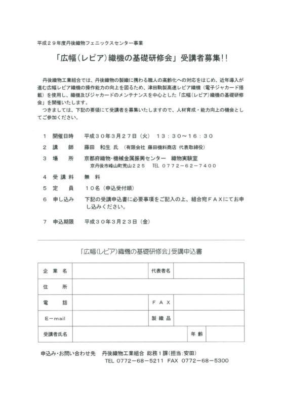広幅(レピア)織機の基礎研修会」受講者募集について(申込3/23まで)
