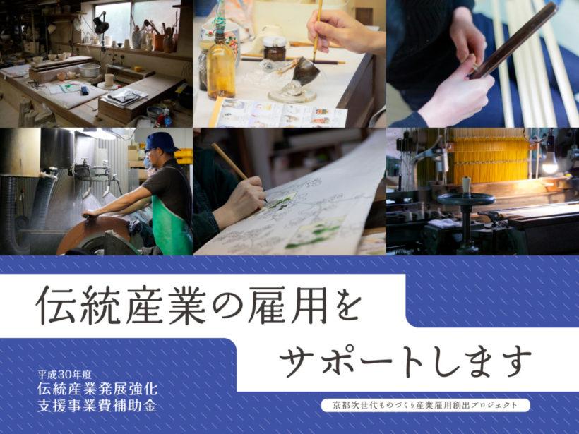 伝統産業発展強化支援事業費補助金説明会のご案内(4/26開催)