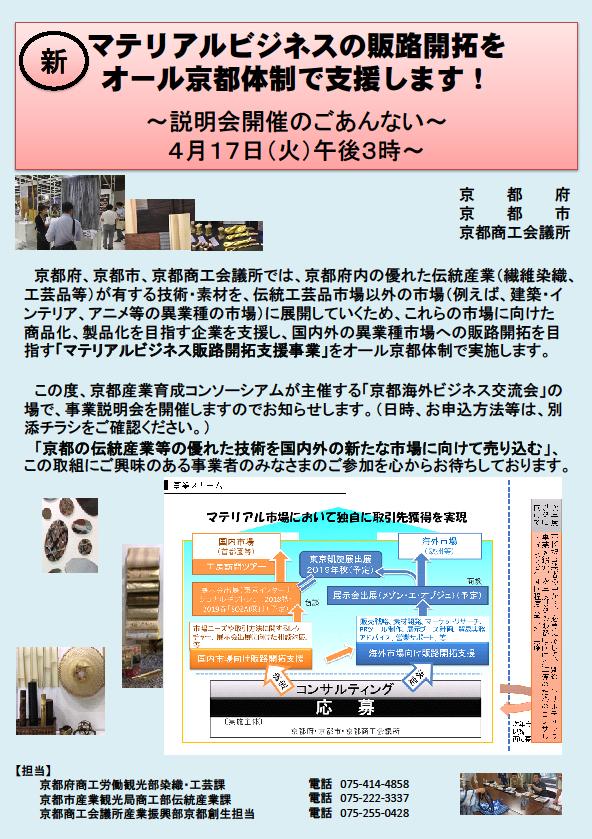 平成30年度京都海外ビジネス交流会開催のご案内 (4/17開催)