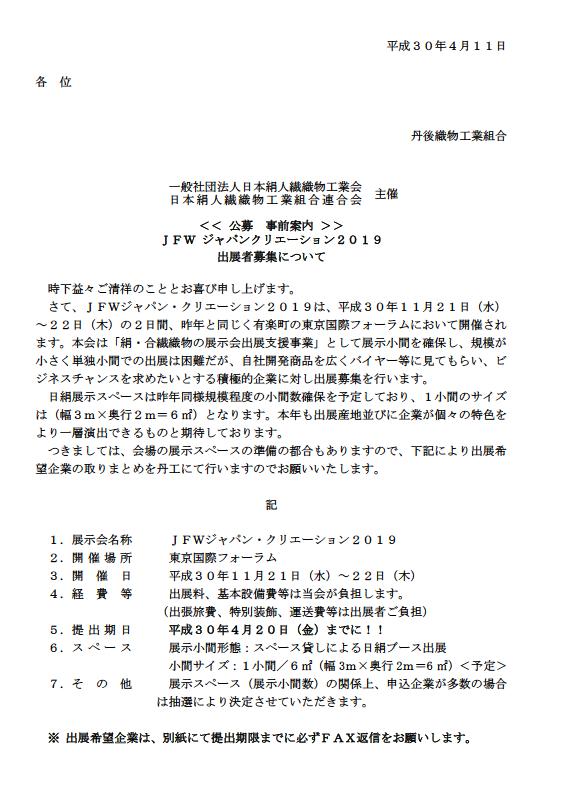 JFW ジャパンクリエーション2019出展者募集について(4/20締切)