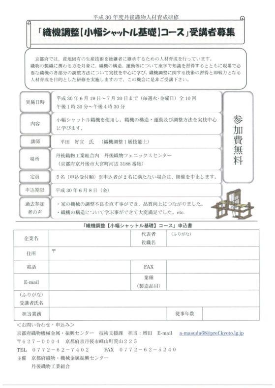 「織機調整【小幅シャットル基礎】コース」受講者募集(6/8まで)