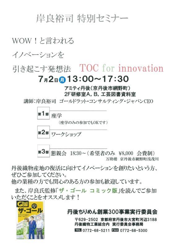 岸良裕司氏特別セミナー開催のご案内(7/2開催)