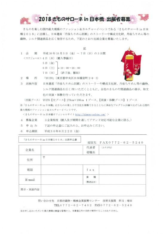 『2018きものサローネin日本橋』出展者募集のご案内(6/22まで)