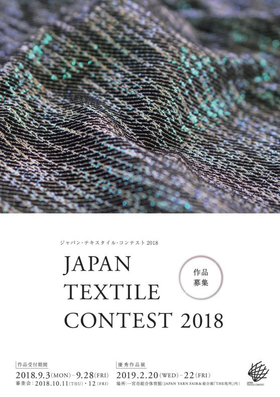 「ジャパン・テキスタイル・コンテスト2018」作品募集について(9/3~9/28まで)