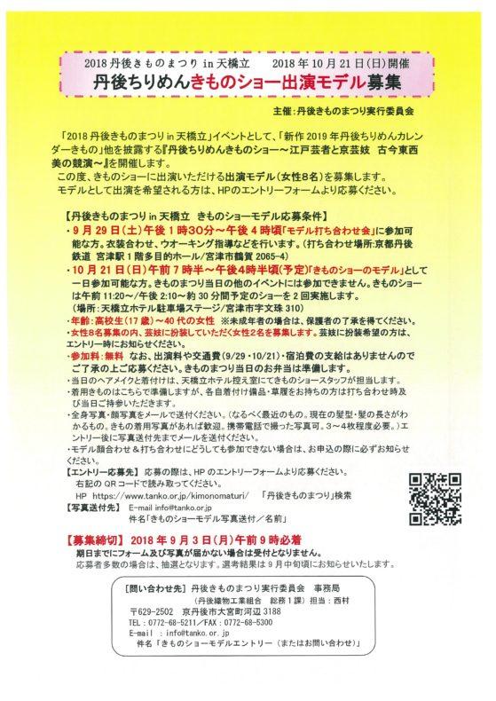 2018丹後きものまつりin天橋立「きものショー」モデル参加者募集(9/3まで)