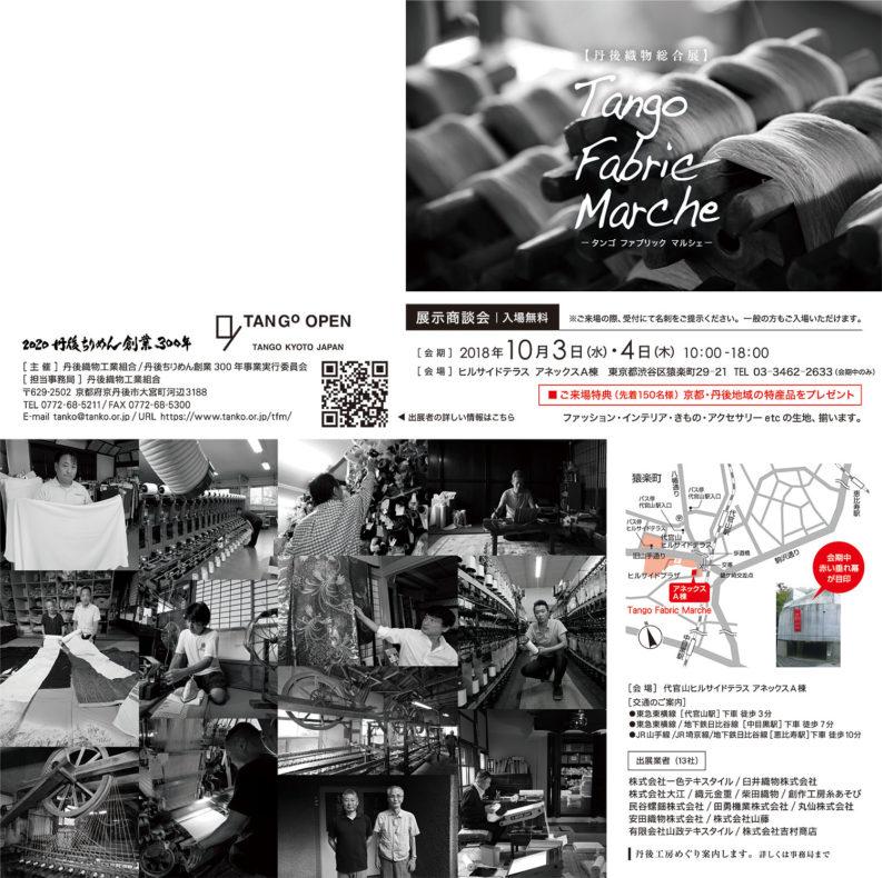 丹後織物総合展「Tango Fabric Marche」 開催(10/3~10/4)のお知らせ!