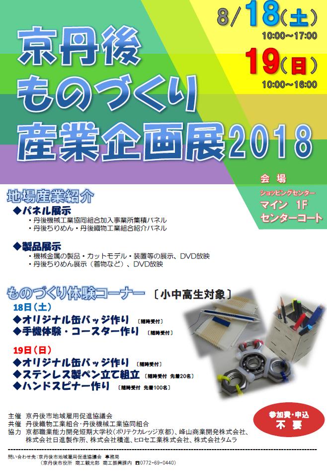 京丹後ものづくり産業企画展2018(8/18-19)開催のお知らせ