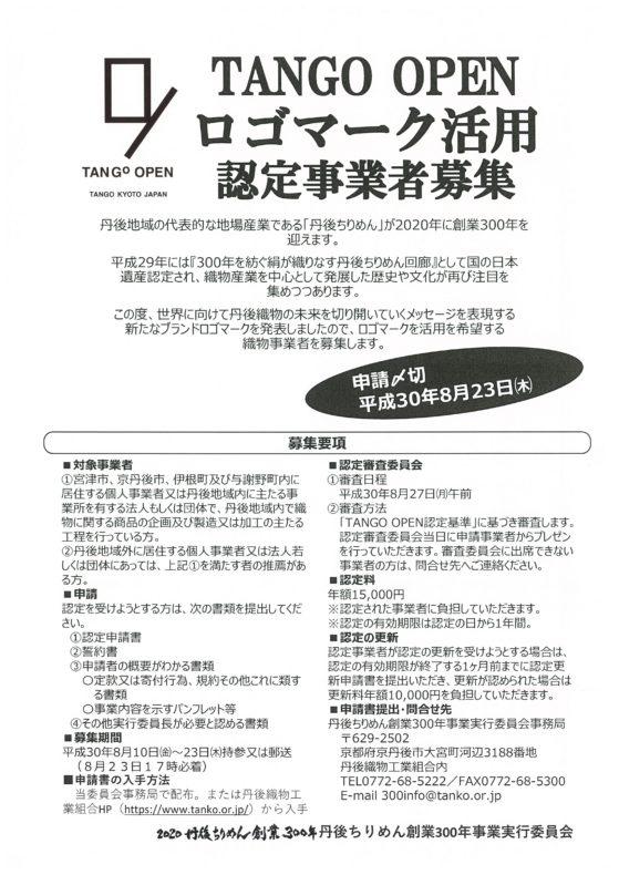 TANGO OPEN ロゴマーク活用 認定事業者募集(8/23まで)