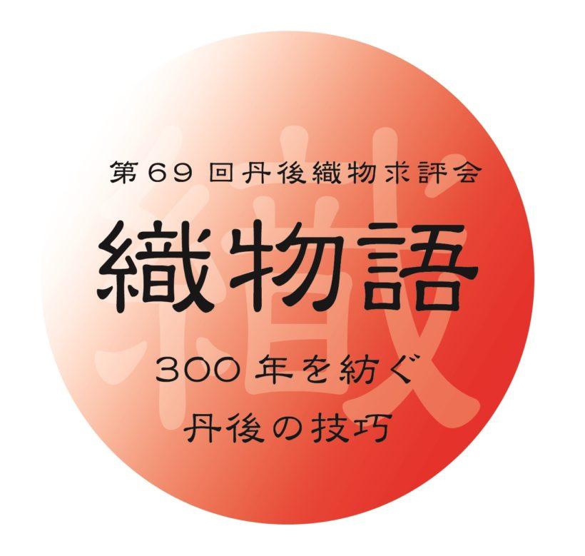 第69回丹後織物求評会 本申込のお知らせ(10/26まで)