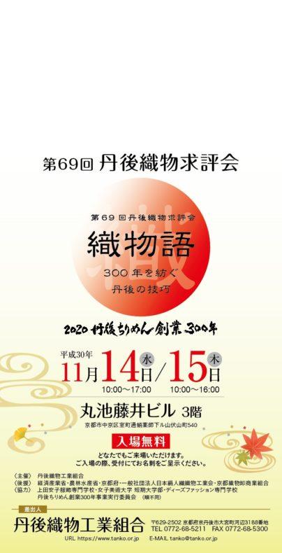 第69回丹後織物求評会開催入賞作品決定(11/14・11/15開催)