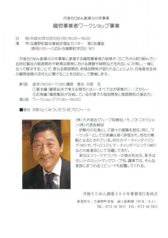織物事業者ワークショップ事業のご案内(12/10開催)