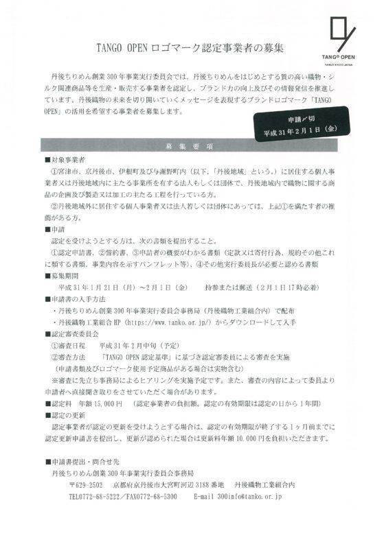 TANGO OPEN ロゴマーク認定事業者募集(2/1まで)