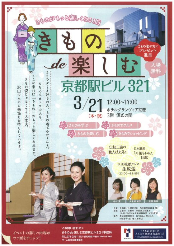 3/21『きものde楽しむ京都駅ビル321』開催