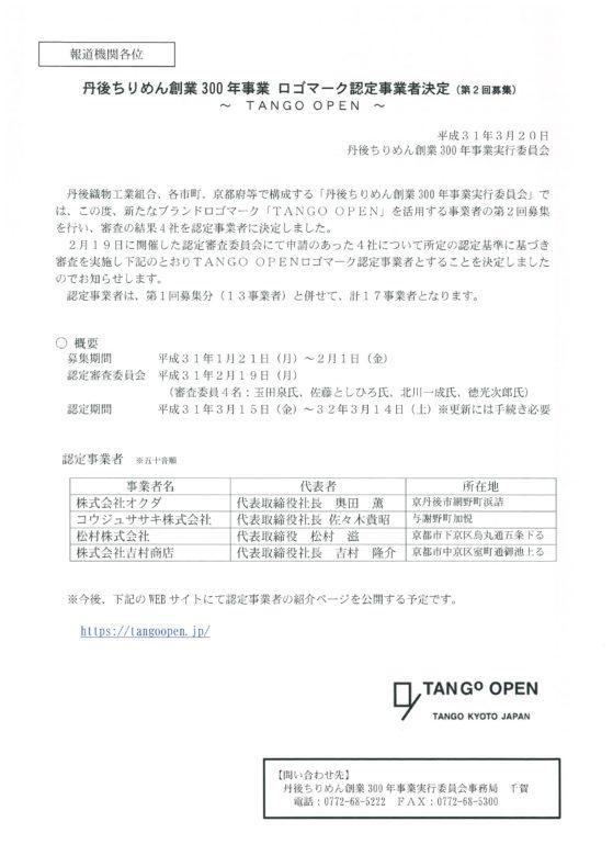 丹後ちりめん創業300年事業 ロゴマーク認定事業者決定(第2回目)