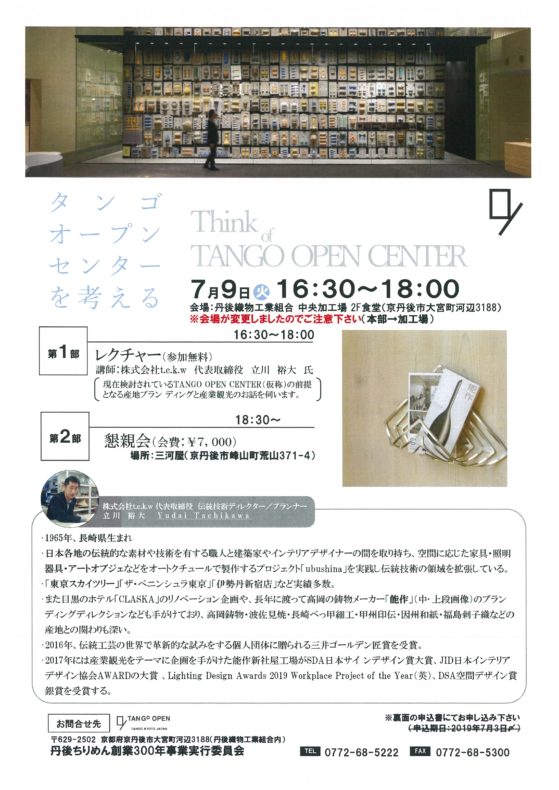 タンゴオープンセンター(仮称)に係るレクチャー開催のご案内(7/9開催)