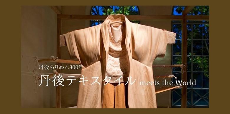 『丹後テキスタイルmeets the World』(6/12~6/17)開催のご案内