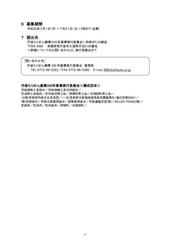 丹後ちりめん創業300年PR事業交付金の対象事業の募集について(7/31まで)