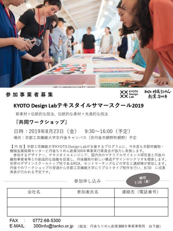 KYOTO Design Labテキスタイルサマースクール共同ワークショップ参加事業者募集(7/26まで)
