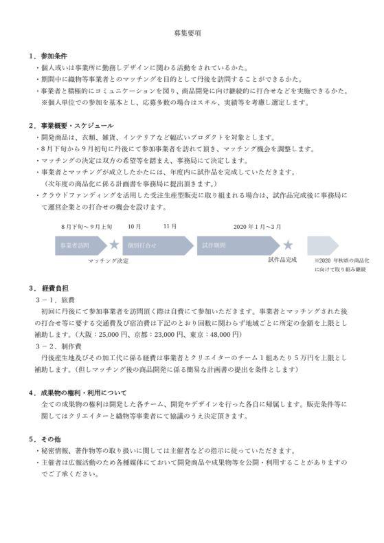 若手クリエイターとのコラボレーション事業社会人参加者募集(8/9まで)