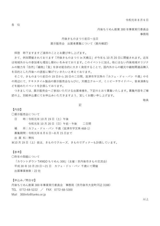 10/19・10/20展示販売会開催に係る出展者募集について(8/15まで)