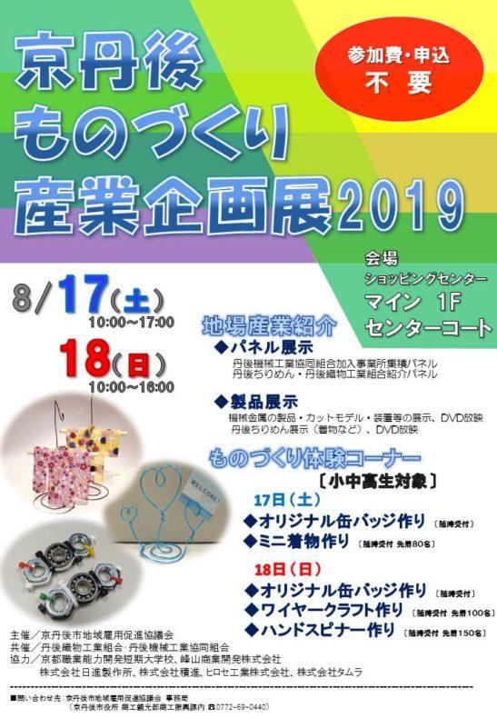 「京丹後ものづくり産業企画展2019」(8/17~8/18)開催のお知らせについて