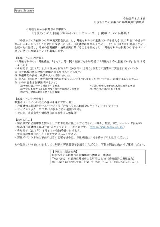 「丹後ちりめん創業300年イベントカレンダー」掲載イベント募集!(随時募集)
