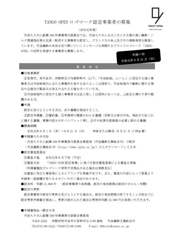TANGO OPEN ロゴマーク認定事業者募集(8/21まで)