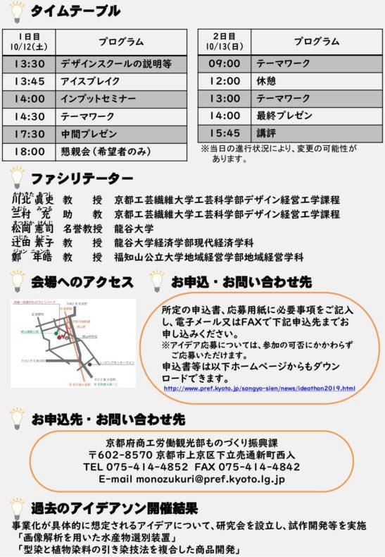 京都・丹後ものづくりアイデアソン2019への参加事業者募集について