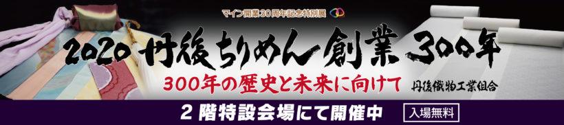 ショッピングセンターマイン「丹後ちりめん」特別企画展開催(10/26~11/4)