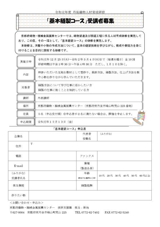 『丹後織物人材育成研修「基本縫製コース」』のご案内(12/13まで)