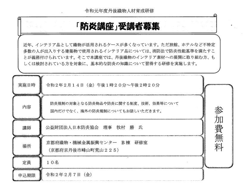 丹後織物人材育成研修「防炎講座」受講生募集について(2/7まで)
