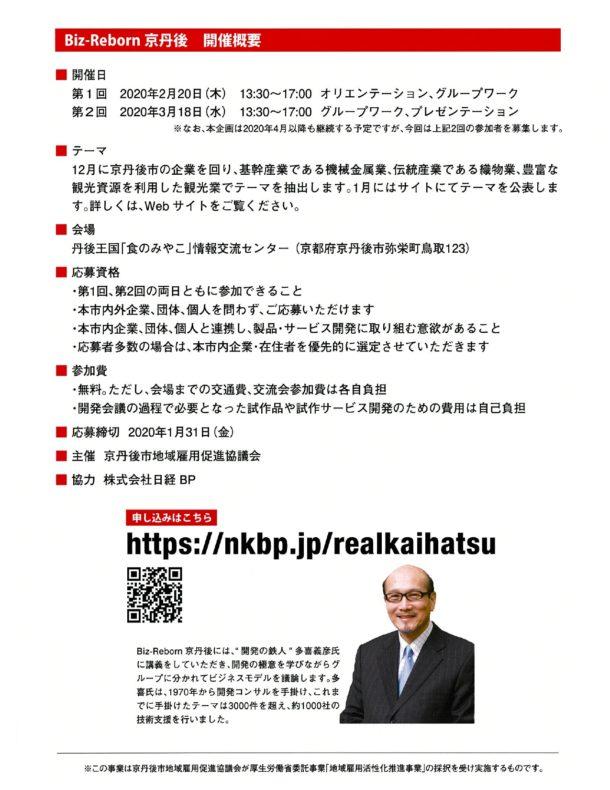「Biz-Reborn京丹後(リアル開発会議)」2/20開催!
