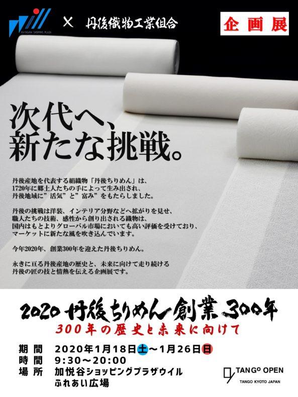 加悦ショッピングプラザウイル「丹後ちりめん」企画展開催(1/18~1/26)