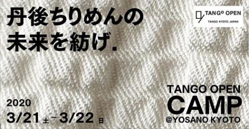 3/21-3/22開催!丹後ちりめんの未来を紡ぐ合宿型アイデアソン Tango Open Camp一時中止のお知らせ