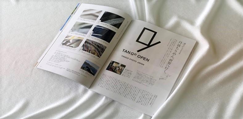 ディスカバージャパン4月号(3/6発売)に掲載されました!