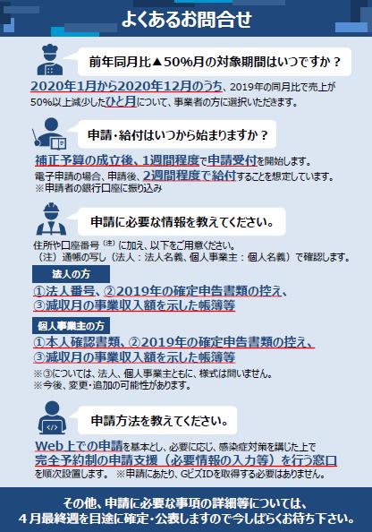 新型コロナ 関連情報について(4/14更新)